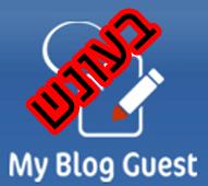 MyBlogGuest קיבלו עונש