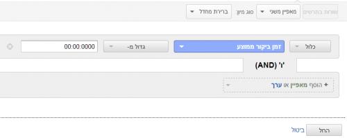 גוגל אנליטיקס | דפים עם ממוצע גדול מ- 00:00:00