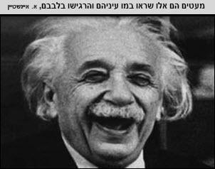 אלברט איינשטיין (ציטוטים)