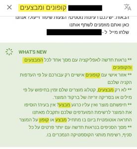 תיבת What's new - דוגמא של חברה אפליקציה ישראלית