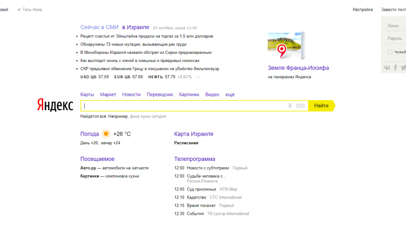 yandex_screenshot