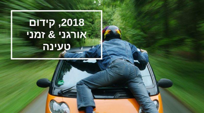 קידום אורגני מהירות טעינת אתר 2018